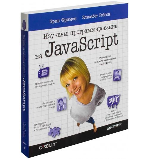 Фримен Эрик: Изучаем программирование на JavaScript