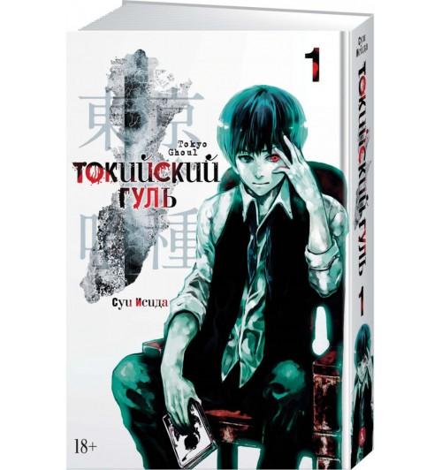 Исида Суи: Токийский гуль. Книга 1
