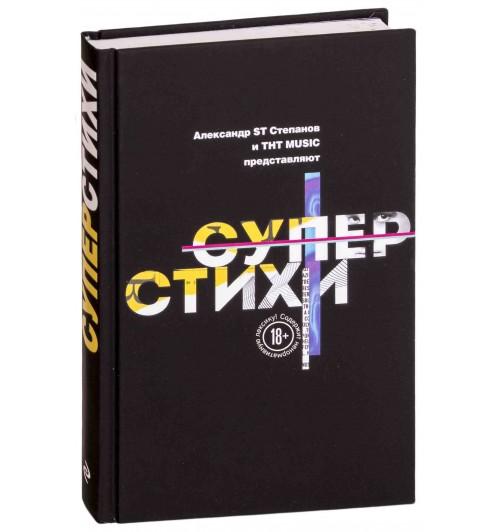 Авданин Алексей: СуперСтихи