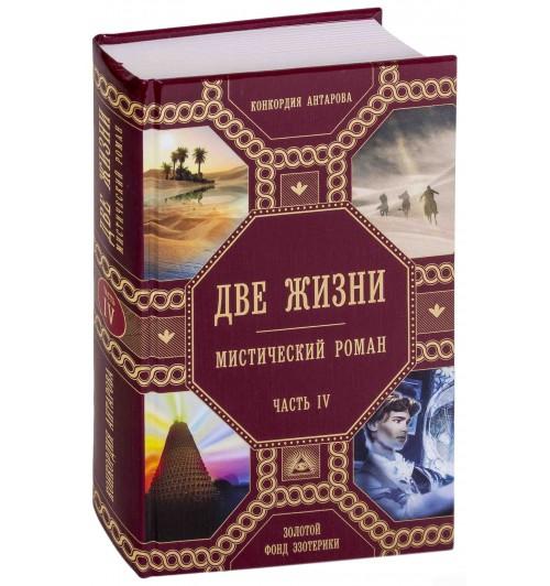 Антарова Конкордия Евгеньевна: Две жизни. Часть 4