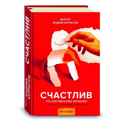 Курпатов Андрей Владимирович: Счастлив по собственному желанию (ИЦ)  (2210)