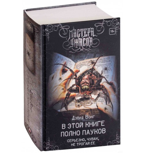 Вонг Дэвид: В этой книге полно пауков. Серьезно, чувак, не трогай её