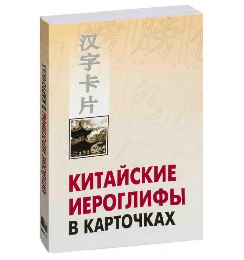 Николай Спешнев: Китайские иероглифы в карточках