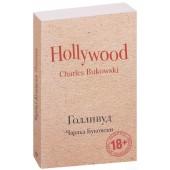 Чарльз Буковски: Голливуд