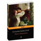 Шекспир Уильям: Ромео и Джульетта