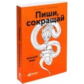 Максим Ильяхов: Пиши, сокращай. Как создавать сильный текст