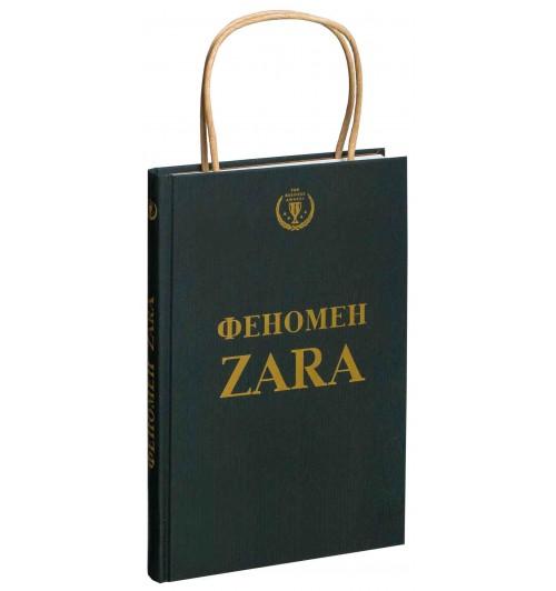 Ковадонга О`Ши: Феномен ZARA