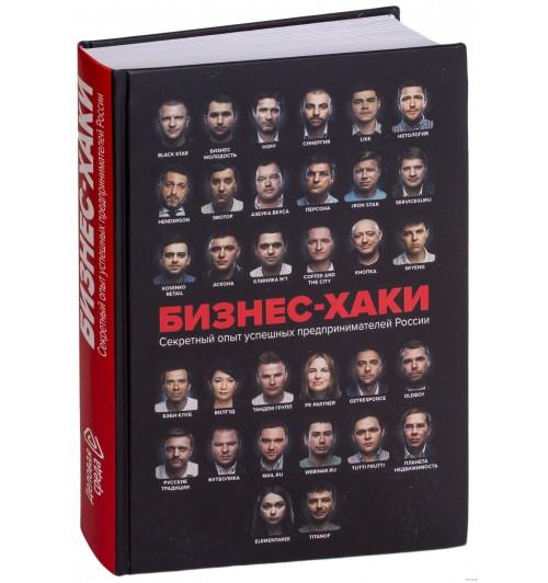 Вадим Белов: Бизнес-хаки. Секретный опыт успешных предпринимателей России