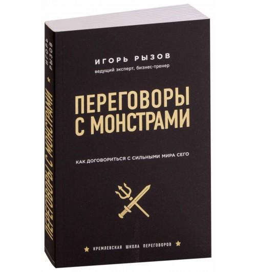 Игорь Рызов: Переговоры с монстрами. Как договориться с сильными мира сего