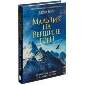 Джон Бойн: Мальчик на вершине горы