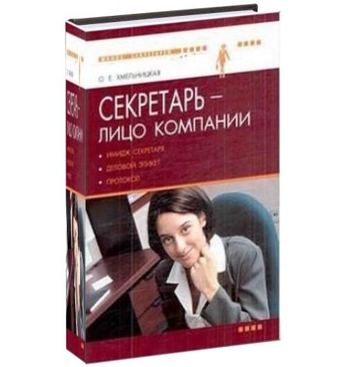 Ольга Хмельницкая: Секретарь - лицо компании