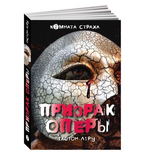 Гастон Леру: Призрак Оперы