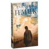 Эрих Мария Ремарк: Искра жизни