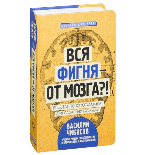 Василий Чибисов: Вся фигня - от мозга?! Простая психосоматика для сложных граждан