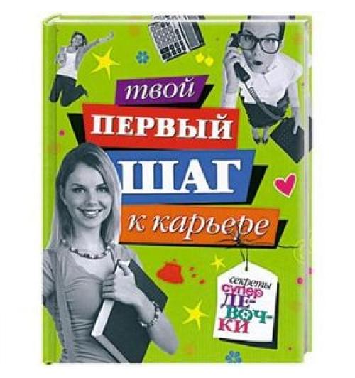 Анна Еланская: Твой первый шаг к карьере