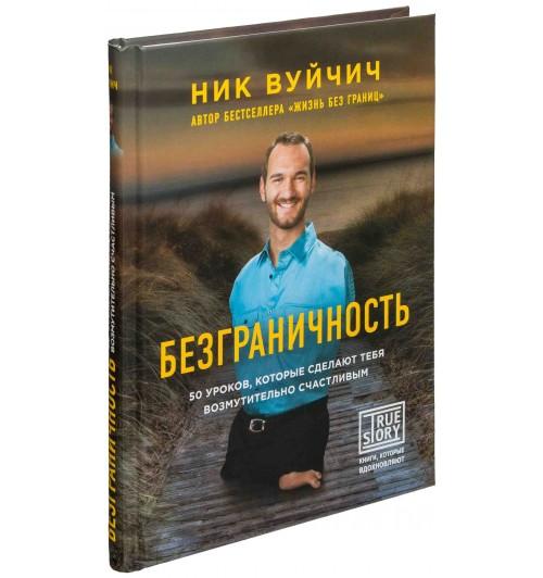 Ник Вуйчич: Безграничность. 50 уроков, которые сделают тебя возмутительно счастливым
