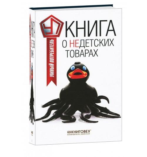 Виталий Прохоров: Книга о недетских товарах