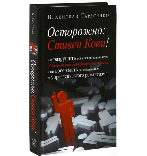 Владислав Тарасенко: Осторожно: Стивен Кови!