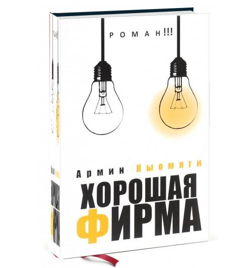 Армин Кыомяги: Хорошая фирма