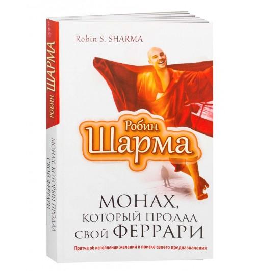 "Робин Шарма: Монах, который продал свой ""феррари"""
