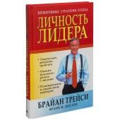 Брайан Трейси: Личность лидера
