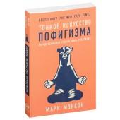 Марк Мэнсон: Тонкое искусство пофигизма. Парадоксальный способ жить счастливо