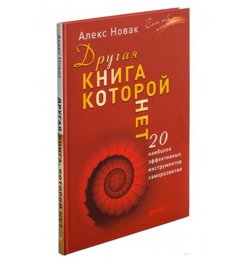 Алекс Новак: Другая книга, которой нет. 20 наиболее эффективных инструментов саморазвития