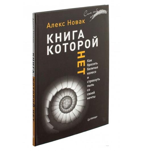 Алекс Новак: Книга, которой нет. Как бросить беличье колесо и стряхнуть пыль со своей мечты