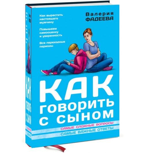 Валерия Фадеева: Как говорить с сыном