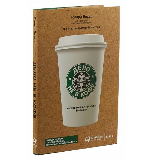Говард Бехар: Дело не в кофе. Корпоративная культура Starbucks