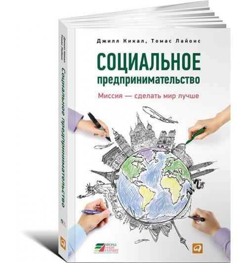 Лайонс Томас, Кикал Джилл: Социальное предпринимательство. Миссия - сделать мир лучше