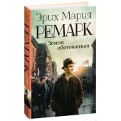 Мария Ремарк: Земля обетованная