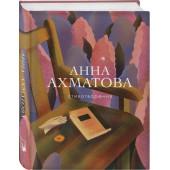 Ахматова Анна Андреевна: Анна Ахматова. Стихотворения