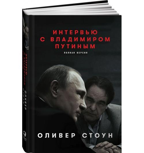 Стоун Оливер: Интервью с Владимиром Путиным