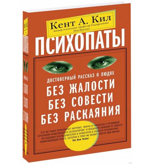 Кил Кент А: Психопаты. Достоверный рассказ о людях без жалости, без совести, без раскаяния