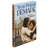 Мария Ремарк: Жизнь взаймы, или У неба любимчиков нет