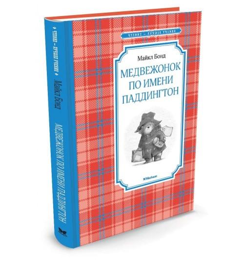 Майкл Бонд: Медвежонок по имени Паддингтон