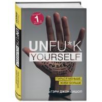 Гэри Джон Бишоп: Unfu*k yourself. Парься меньше, живи больше (UZB)