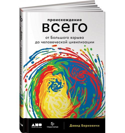 Дэвид Берковичи: Происхождение всего. От Большого взрыва до человеческой цивилизации
