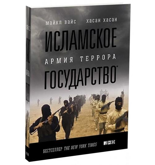Вайс Майкл: Исламское государство Армия террора