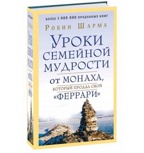 """Робин Шарма: Уроки семейной мудрости от монаха, который продал свой """"феррари"""""""