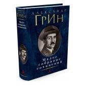 Грин Александр: Малое собрание сочинений