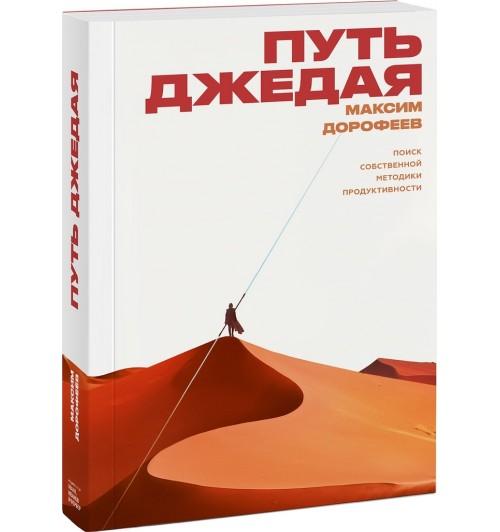 Дорофеев Максим: Путь джедая. Поиск собственной методики продуктивности