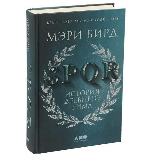 Бирд Мэри: SPQR. История Древнего Рима