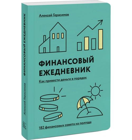 Герасимов Алексей Григорьевич: Финансовый ежедневник. Как привести деньги в порядок