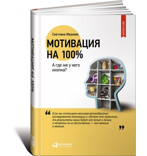 Иванова Светлана Владимировна: Мотивация на 100%. А где же у него кнопка?