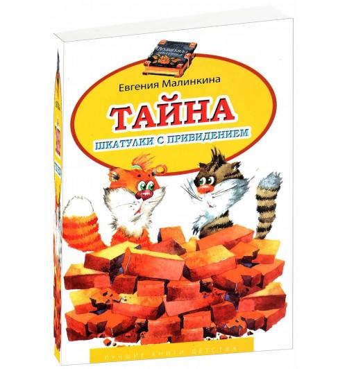 Малинкина Евгения: Тайна шкатулки с приведением. Лучшие книги детства