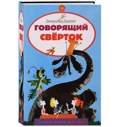Даррелл Джеральд: Говорящий сверток. Лучшие книги детства