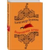 Пушкин Александр Сергеевич: Юбилейное издание А.С. Пушкина с иллюстрациями (комплект из 4 книг)