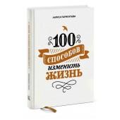 Лариса Парфентьева: 100 способов изменить жизнь